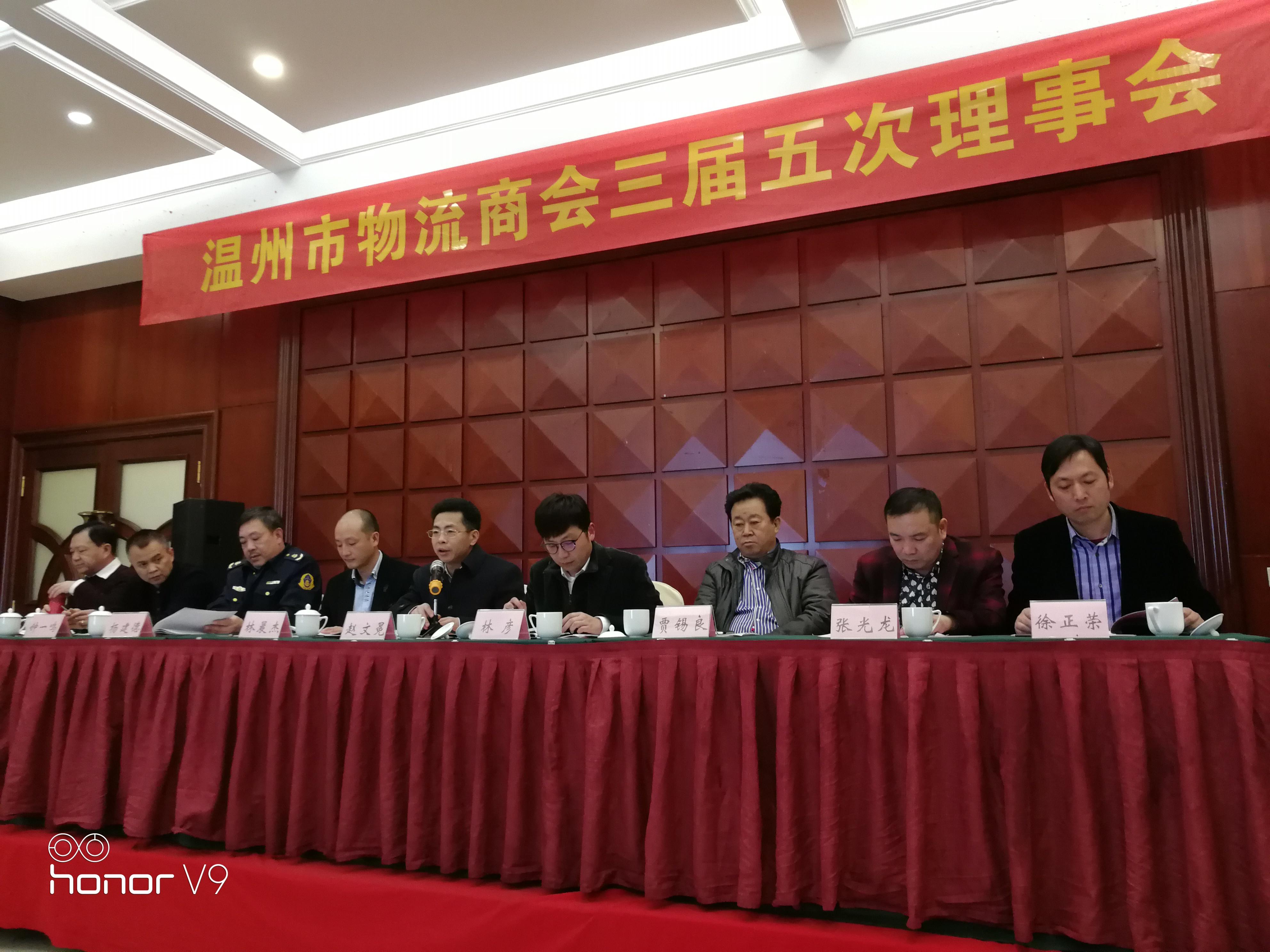 市物流商会三届五次理事扩大会议